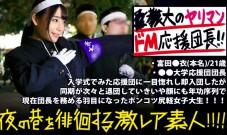 300MIUM系列-300MIUM-351 富田衣21岁大学生