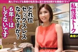 300MIUM系列-300MIUM-451 若槻礼子34岁结婚第9年