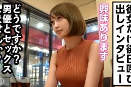 300MIUM系列-300MIUM-442 美haru(假名)22岁护士