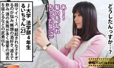 300MIUM系列-300MIUM-425 瑠可23岁女大学生(法学部4年级)