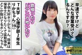 300MIUM系列-300MIUM-460 理香19岁女大学生(心理学部2年级)