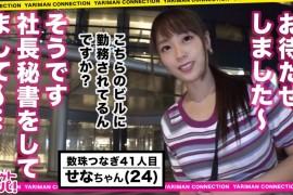 300MAAN系列-300MAAN-487 小濑24岁社长秘书