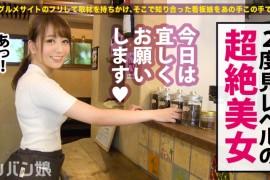 300MIUM系列-300MIUM-530 22岁咖喱店店员