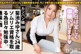 300MIUM系列-300MIUM-538 菊池美雪24岁在法国餐厅见习