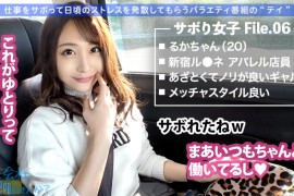 300MIUM系列-300MIUM-534 小遥20岁●网络店员