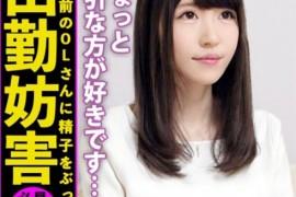 300MIUM系列-300MIUM-526 如月小姐24岁服装材料商社事务