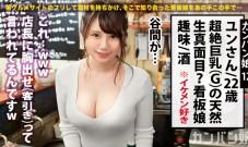 300MIUM系列-300MIUM-576 尹恩22岁居酒屋