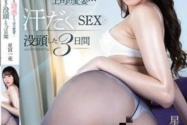 星宫一花-SSNI-784