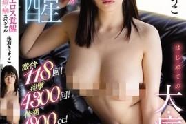 SSNI-790-朱莉京子-朱莉きょうこ