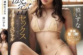 槙泉奈-槙いずな-SSNI-791