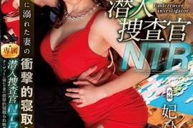 妃光-妃ひかり-JUL-228