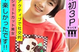 EMOI-018 渡边真央(渡辺まお)情緒女孩 / 第一個 3P 的願望 /