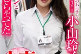 SHYN-096 小山玲子已婚婦女 SOD 女員工與初級 Kun 和結婚三年一個孩子媽媽小山洋子 30 歲
