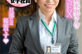 SHYN-126 细川夏美結婚第一年26歲細川夏美太可愛新妻子的貪婪無情丈夫