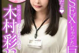 SHYN-127 木村彩結婚 6 年 33 歲,兩個孩子,木村雅美,小昆和的媽媽