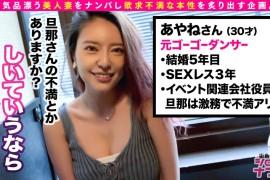 300MAAN系列-300MAAN-555 绫濑30岁原舞者的专职主妇