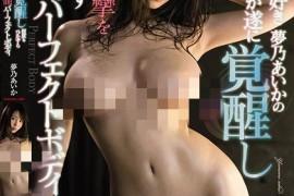 梦乃爱华(夢乃あいか)番号SSNI-828