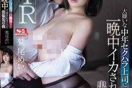 鹫尾芽衣(鹫尾めい)番号SSNI-832