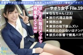 300MIUM系列-300MIUM-624 奈奈酱23岁在旅行代理店工作