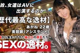 261ARA系列-261ARA-473 茜22岁美容师(助理)