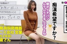 300MIUM系列-300MIUM-690 厨房机器租赁公司营业/名仓/入职第4年