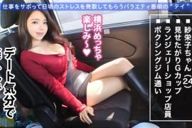 300MIUM系列-300MIUM-697 纱荣子24岁内衣店店员