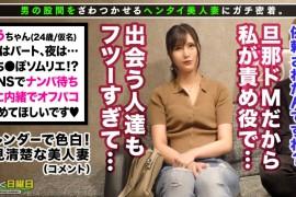 300MAAN系列-300MAAN-658 Su-chan(化名)24岁家庭主妇