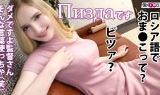300MIUM系列-300MIUM-710 莉莉小姐/语言学校讲师(俄语)/入社第2年