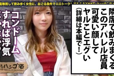 300MIUM系列-300MIUM-715 绫濑22岁服装店店员