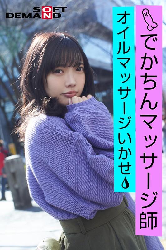 日向理名-EMOI-010
