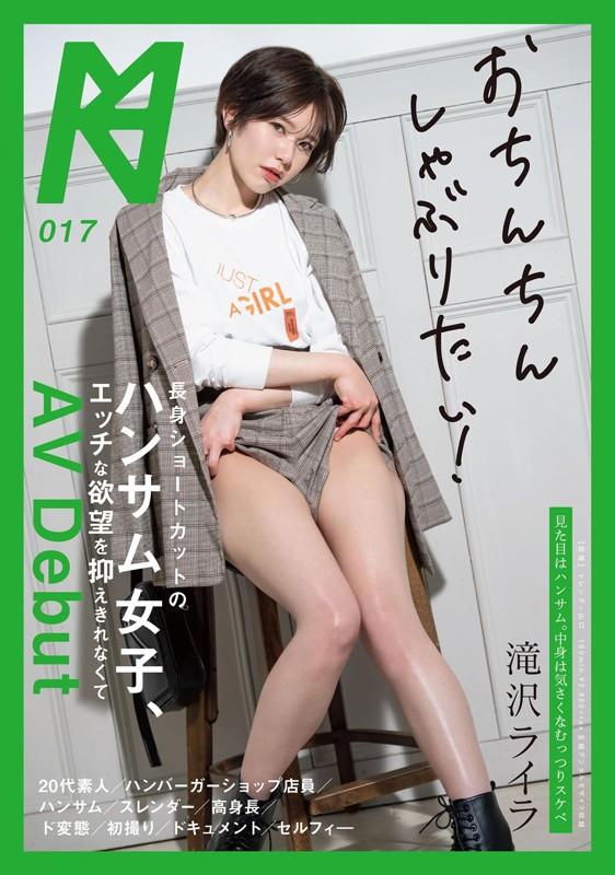泷泽莱拉-滝沢ライラ-KMHRS-020