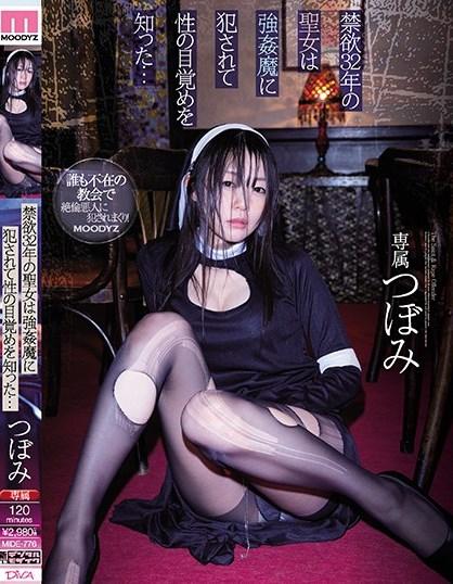 tsubomi-つぼみ-MIDE-776