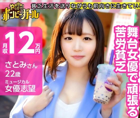 300MIUM-557 佐藤美22岁希望成为音乐剧女演员
